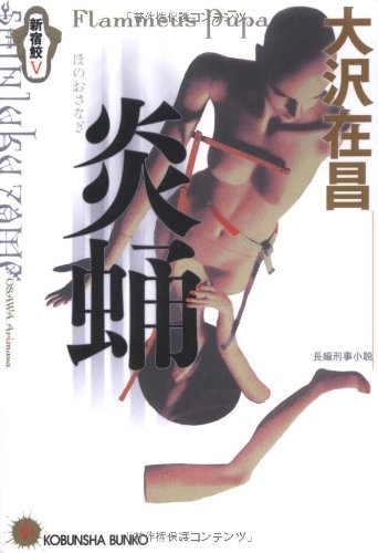 炎蛹―新宿鮫〈5〉 (光文社文庫)