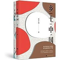 费孝通经典集:乡土中国(有声版)+江村经济(套装共2册)