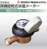 愛知時計電機株式会社 水道メーター【SD20】[ネジ形状:上水ネジ] 高機能乾式水道メーター 接線流羽根車式(複箱型) SDシリーズ