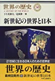 世界の歴史 (30) 新世紀の世界と日本