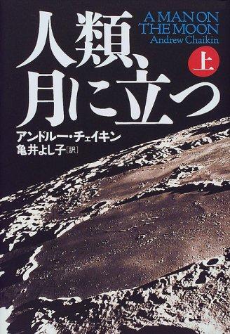 人類、月に立つ〈上〉