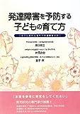 発達障害を予防する子どもの育て方―日本の伝統的な育児が発達障害を防ぐ