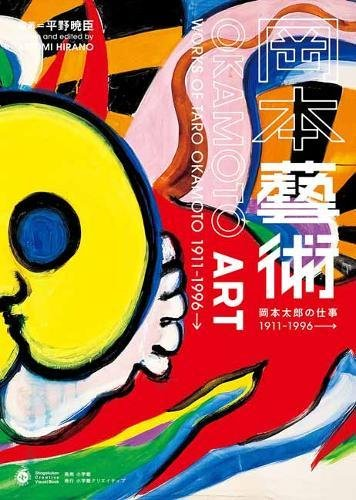 『岡本藝術: 岡本太郎の仕事 1911~1996』(小学館クリエイティブ)