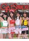 Gals paradise 2006 レースクイーンデビュ (SAN-EI MOOK)