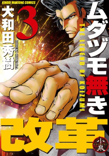 ムダヅモ無き改革 3巻 (近代麻雀コミックス)