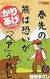 新書判かりあげクン コンパクト 春を先取り笑いの開花宣言~! (アクションコミックス(COINSアクションオリジナル))