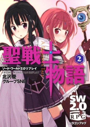 ソード・ワールド2.0リプレイ  聖戦士物語(2) (富士見ドラゴン・ブック)