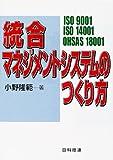 統合マネジメントシステムのつくり方―ISO 9001/ISO 14001/OHSAS 18001