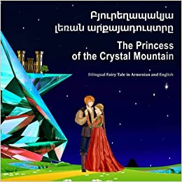 The Princess of the Crystal Mountain. Bilingual Fairy Tale in Armenian and English: Dual Language Picture Book for Kids (Russian - English Edition)