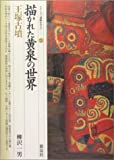 描かれた黄泉の世界・王塚古墳 (シリーズ「遺跡を学ぶ」)