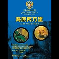 凡尔纳科幻名篇:海底两万里 (Chinese Edition) book cover