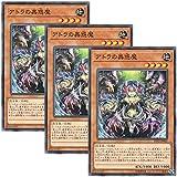 【 3枚セット 】遊戯王 日本語版 LVP2-JP062 Traptrix Atrax アトラの蟲惑魔 (ノーマル)