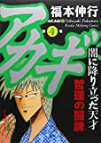 Akagi - Genius landed in darkness (4) (Modern Mahjong Comics) (1994) ISBN: 4884757238 [Japanese Import]