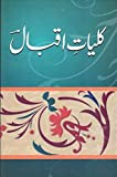 Kulliyat-E-Iqbal (Urdu)