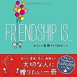 【日本語版】FRIENDSHIP IS… あなたに感謝する500のこと