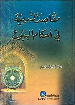 Book مقاصد الشريعة في أحكام البيوع mqasad alshry'aah fy 'ahakam albyw'a