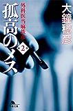 孤高のメス 外科医当麻鉄彦 第2巻 (幻冬舎文庫)
