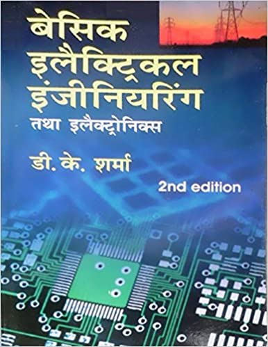electrical engineering notes in hindi