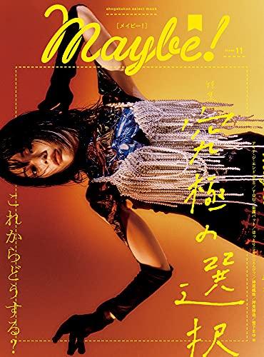 Maybe! 最新号 表紙画像