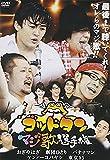 ゴッドタン~マジ歌選手権~ [DVD]