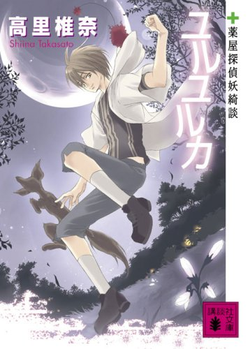 ユルユルカ 薬屋探偵妖綺談 (講談社文庫)