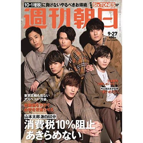 週刊朝日 2019年 9/27号 表紙画像
