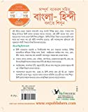Learn Hindi Through Bangla with CD (Bangla to Hindi Learning Course): Learn To Convey Your Ideas In Bangla Correctly - for Hindi Speakers