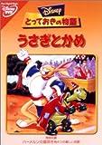 うさぎとかめ [DVD]