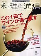 料理通信 2008年 03月号 [雑誌]
