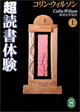 コリン・ウィルソン超読書体験〈上〉 (学研M文庫)