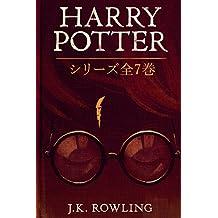Harry Potter: シリーズ全7巻 ハリー・ポッターシリーズ (Japanese Edition)