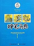 神笔马良(洪汛涛经典童话纪念版)
