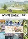 透明水彩の作品とレッスン 花・樹木・水辺の風景