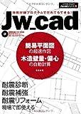 Jw_cad簡易平面図の超速作図 木造壁量・偏心の自動計算 (エクスナレッジJw_cadシリーズ 3)