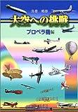 大空への挑戦―プロペラ機編