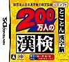財団法人日本漢字能力検定協会公式ソフト 200万人の漢検 とことん漢字脳
