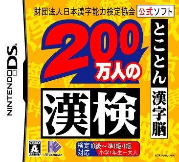 財団法人日本漢字能力検定協会公式ソフト 200万人の漢検 とことん漢字脳の商品画像