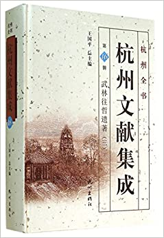 Book Hangzhou Document Integration (Section 16 to the philosophy of martial arts posthumous 3) (fine) Hangzhou book(Chinese Edition)