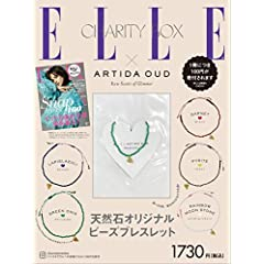 ELLE JAPON 特別セット 表紙画像