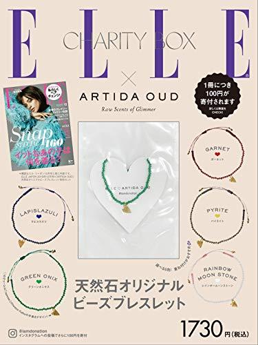ELLE JAPON 2019年12月号 画像 A