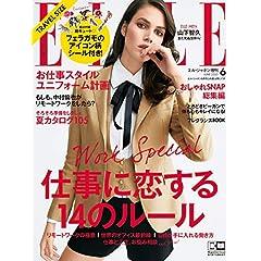 ELLE JAPON 特別版 最新号 サムネイル