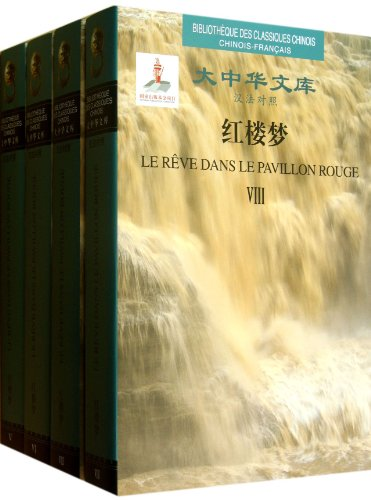 Rouge Pavillon (LE REVE DANS LE PAVILLON ROUGE (A Dream of Red Mansions 8-Volume Hardcover Set) Library of Chinese Classics (French and Chinese Edition))