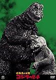Son of Godzilla 1969 Dvd Uncut Version!