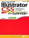 Adobe Illustrator CS5パーフェクトマスター(Illustrator CS5/CS4/CS3/CS2/CS/10/9対応、Win/Mac両対応、CD-ROM付) (Perfect Master 116)