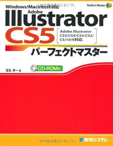 Adobe Illustrator Cs5 Perfect Master Cs5 Cs4 Cs3 Cs2 Cs 10 9  Win Mac With Cd Rom   Perfect Master 116  Witten In All Japanese  Ships From Usa