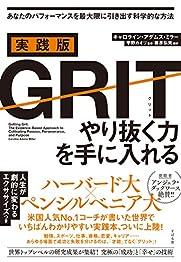 実践版GRIT やり抜く力を手に入れるの書影