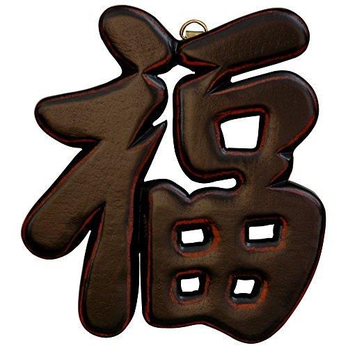 Oriental Furniture Set of 4 Wooden Symbols - Antique Black
