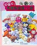 Ultra Q version! Non-woven doll section 230 (Paperback) (Traditional Chinese Edition)