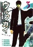 ウルフガイ 3 (ヤングチャンピオンコミックス)