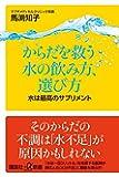 からだを救う水の飲み方、選び方 水は最高のサプリメント (講談社+α新書)